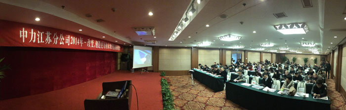 EP Jiangsu Branch Agency Meeting